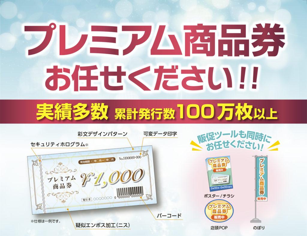 syouhinken_top