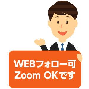 WEBフォロー可 ZoomOKです
