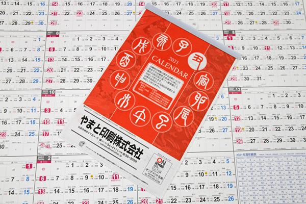 calendar_600